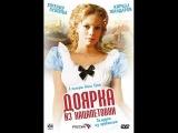 Доярка из Хацапетовки 1 серия (сериал, 2006) Мелодраматическая комедия «Доярка из Хацапетовки»