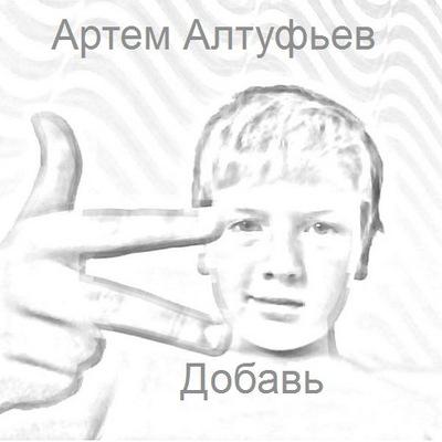 Артем Алтуфьев, 3 апреля , Киев, id143752347