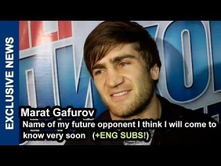 Марат Гафуров: Думаю скоро узнаю имя своего следующего соперника!