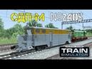 Мод для Train Simulator 2019 Снегоочиститель СДП М №2405 для TS2019