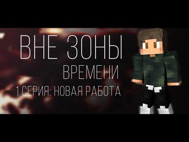 Minecraft сериал Вне зоны времени | 1 серия