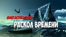 Лучшая фантастика 2019 «РАСКОЛ ВРЕМЕНИ » Боевик/Триллер/фильмы 2019 онлайн