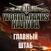 WoT Калуга (World of Tanks)