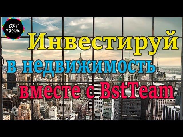 Bereal estate старт компании (команда BstTeam)