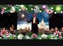 Новогоднее поздравление Оркестра русских народных инструментов им Е Тришина