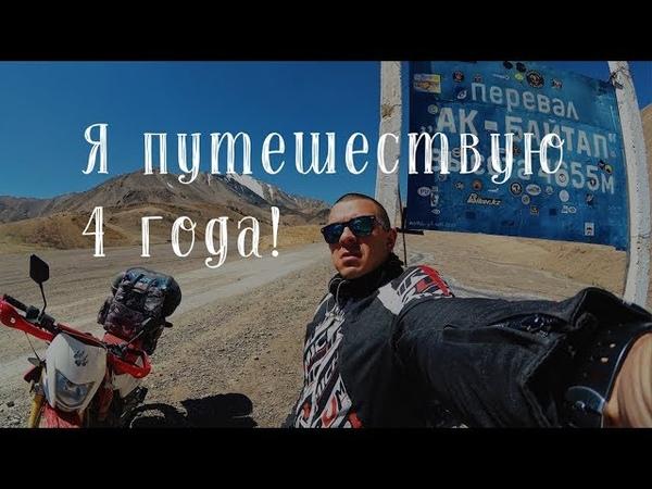 4 года путешествий глазами мотоциклиста