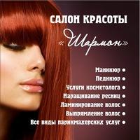 "Салон красоты ""Шармон"" г. Новосибирск"