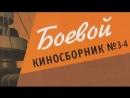 Боевой киносборник №3-4 / 1941 / Борис Барнет, Константин Юдин, Василий Пронин, Яков Арон