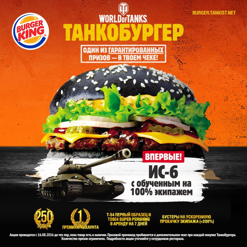 WoT & Burger King Collaboration – The Armored Patrol