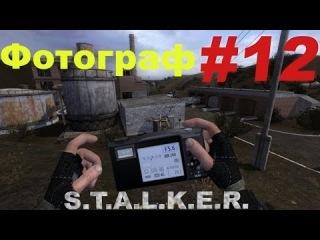 Прохождение сталкер Фотограф (часть 12)