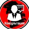 Регистрация в Москве | Консультация