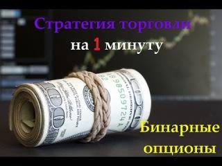 Прибыльная стратегия Бинарных опционов на 60 секунд для ТОС (thinkorswim)