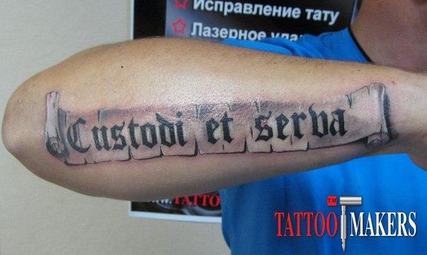 Тату на руке надпись на латыни с переводом спаси и сохрани