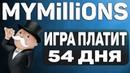 Mymillions org Вывод денег с игры платит уже 54 дня