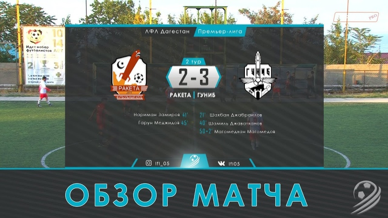 РАКЕТА ГУНИБ Обзор матча 2 го тура Премьер лиги 2018 19