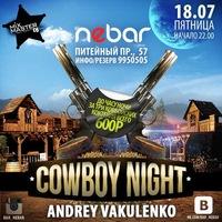 Cowboy night в Nebar 18 июля, пятница