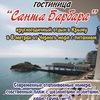 Отдых в Крыму гостиница у моря Санта Барбара