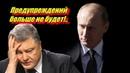 Российское предупреждение украинской власти