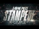 劇場版『ONE PIECE STAMPEDE』特報