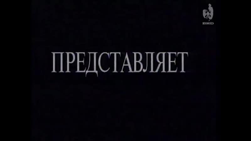 Заставка телекомпании ВИD и программы Тема с Юлием Гусманом с озвучкой Леонида Володарского (22.07.1997)