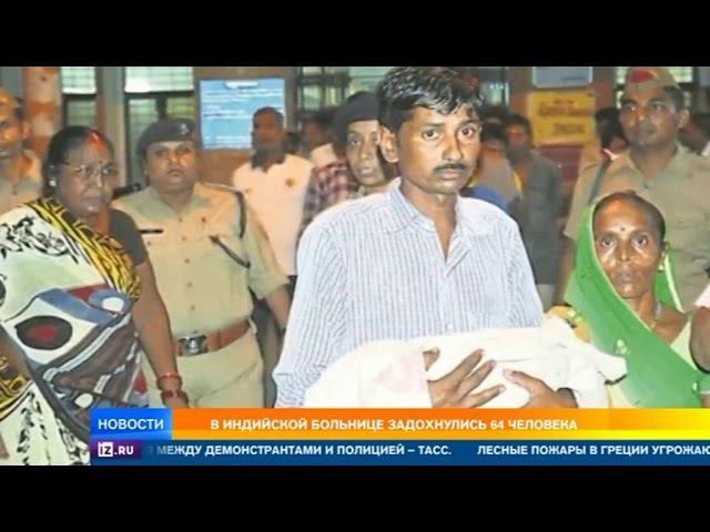 В индийской больнице задохнулись 64 ребенка
