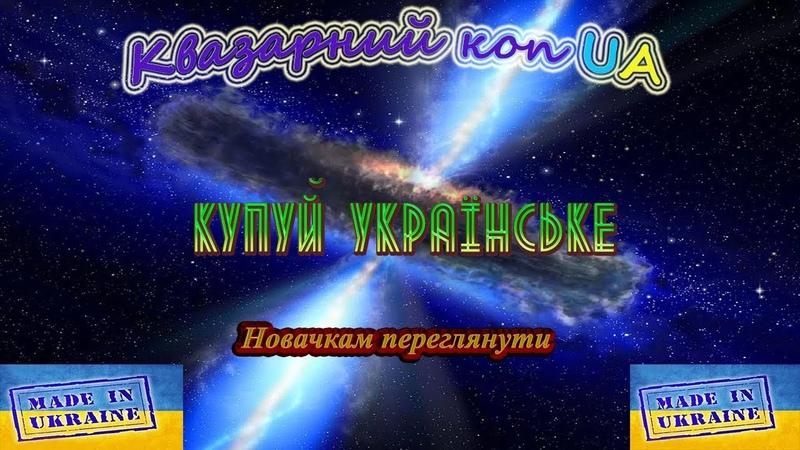 Купуй Українське. Квазар АРМ від РК. Метало -пошук в УКРАЇНІ.Де купити металошукач Квазар Арм.