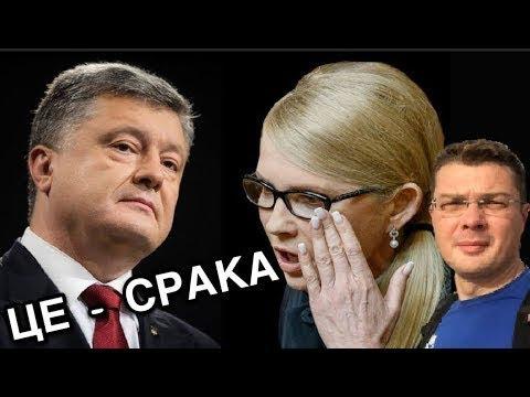 Семченко Тимошенко рассказала из какой задницы вылез Порошенко
