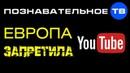 Почему Европа запретила YouTube Познавательное ТВ Артём Войтенков