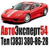 АвтоЭксперт54 -  Подбор, поиск и проверка  авто