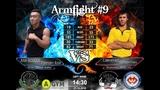 Савченко Валентин VS Али-Аскаров Рахман-Али