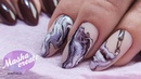 Рисунок на ногтях Кисточка и разводы гель лаком Маникюр в технике натуральные текстуры