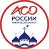 АСО России Новгородская область
