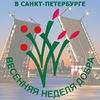 Весенняя Неделя Добра в Санкт-Петербурге
