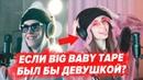 ЕСЛИ БЫ BIG BABY TAPE БЫЛ ДЕВУШКОЙ / GIMME THE LOOT COVER