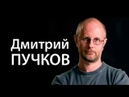 Украина занимается клоунадой уже 25 лет НЕЗАВИСИМОСТЬ Дмитрий Пучков Гоблин