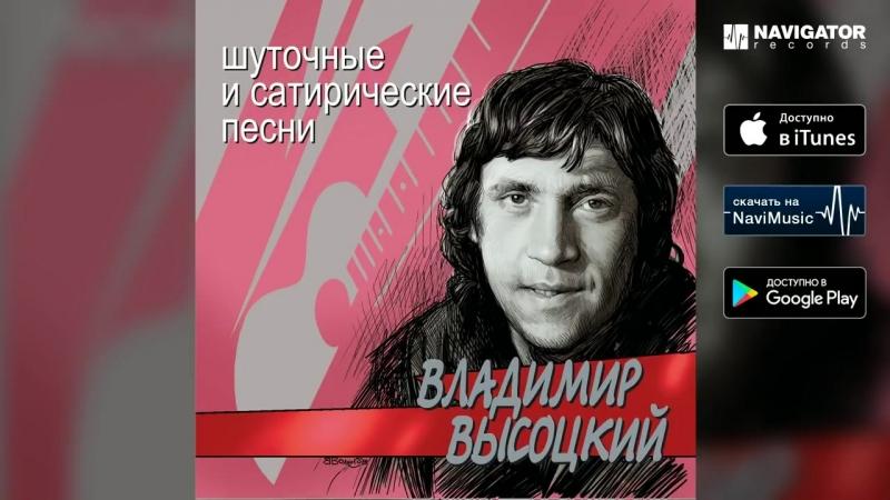 Владимир Высоцкий - Мишка Шифман (Шуточные и сатирические песни)
