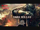 🔴[16+] [LIVE STREAM] ▶ DARK SOULS II Scholar of the First Sin - СТРИМ 1 [PC]