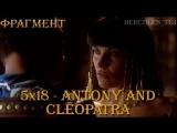Фрагмент из 5x18 - Antony and Cleopatra: знакомство