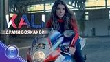 Kali &amp Kotentseto - Drami Vsyakakvi (Official Video 2019)
