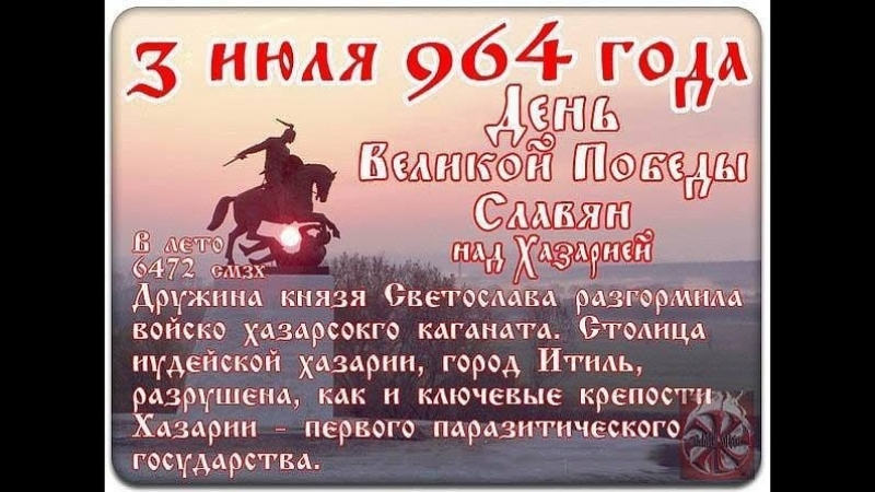 3 июля 964 г РАЗГРОМ Хазарского каганата — Великая Победа князя Светослава