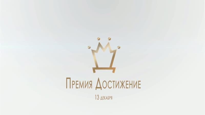 Приглашаю на Церемонию вручения премии признания Достижение