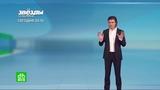 Прогноз погоды с Прохором Шаляпиным (НТВ HD, 09.12.18)