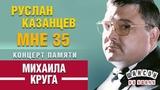 Руслан КАЗАНЦЕВ МНЕ 35