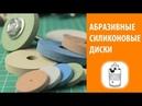 Обзор Абразивные силиконовые диски для полировки и шлифовки