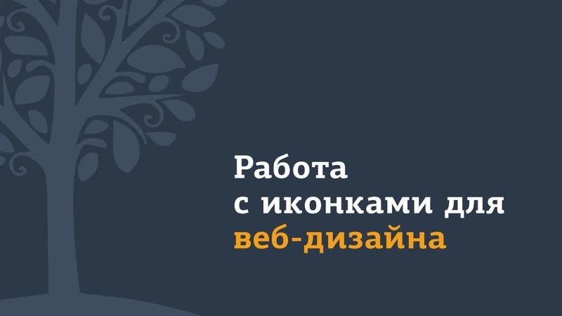 Иконки для веб-дизайна (Обработка: Inkscape Photoshop)