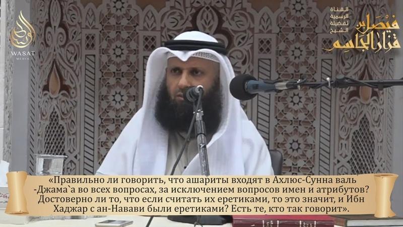 Являются ли ашариты из ахлюс-Сунна валь-Джамаа! | Шейх Файсаль аль-Джасим ᴴᴰ