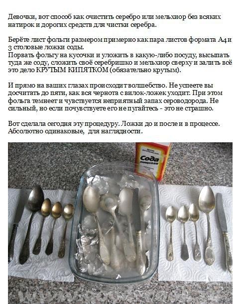 Как и чем почистить серебро в домашних условиях серьги 175