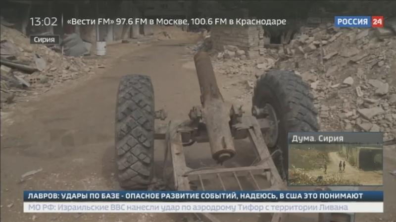 Новости на Россия 24 • ВВС Израиля нанесли ракетный удар по сирийскому аэродрому Тифор