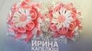 Канзаши.Красивые цветы из ленты 5 см.Многослойные банты.