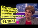 Наталья Зубаревич Когда вам все дадут зачем работать 11 10 18